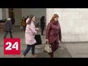 Подарок из Арктики антициклон принес в Москву похолодание и солнце - Россия 24