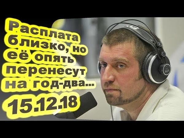 Дмитрий Потапенко - Расплата близко, но её опять перенесут на год-два... 15.12.18