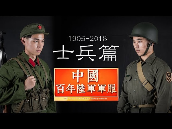 中國陸軍百年軍服(第二版)士兵篇 Chinese Army Uniforms in 100-years (2nd issue) soldiers HD