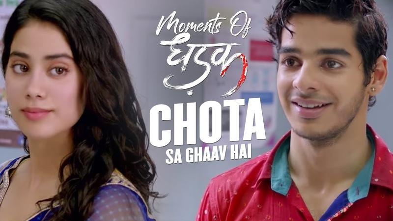 Chota sa ghaav hai | Moments Of Dhadak | Janhvi Ishaan | Shashank Khaitan | 20th July