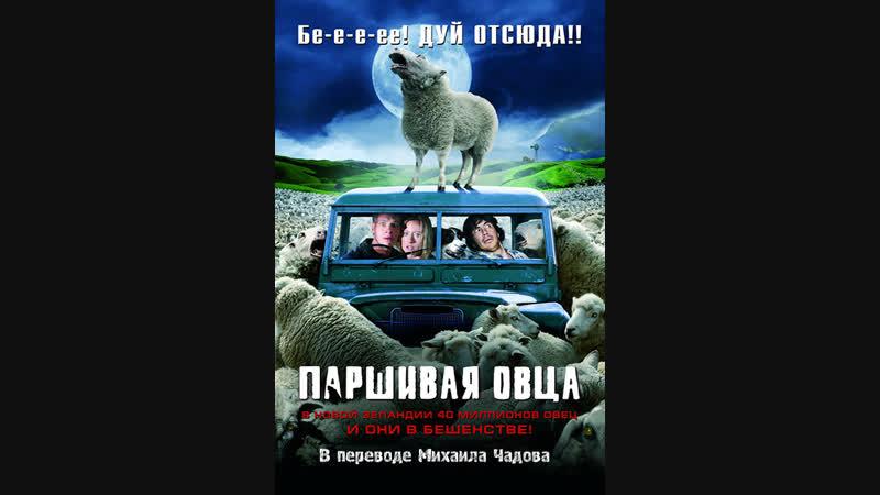 Паршивая овца - ужасы комедия 2006
