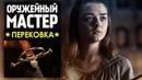 Оружейный Мастер Перековка - Игла Арьи из Игры Престолов - Man At Arms Reforged на русском!