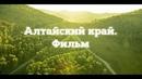 Алтайский край Фильм 2015