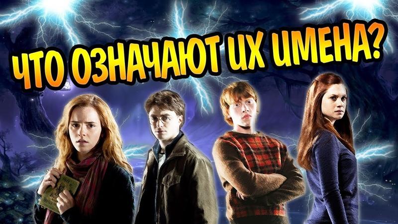 Гарри Поттер и Значение Главных Имён Персонажей