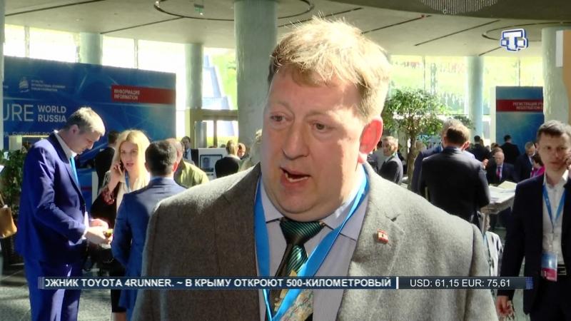 В Крыму ведёт свою работу IV Ялтинский международный экономический форум