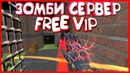 Counter-Strike 1.6 Зомби серверFREE VIP№15РОЛИКИ КАЖДЫЙ ДЕНЬ