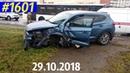 ДТП и аварии. Новый видеообзор «Дорожные войны!» за 29.10.2018. Видео № 1601.
