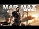 Стрим - Прохождянчег - Mad Max PS4 3