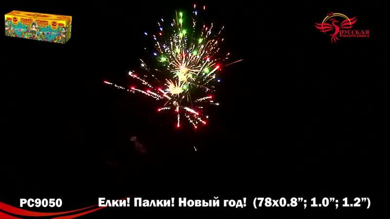 Салюты, пиротехника и фейерверки в Саранске PC 9050 ЁЛКИ! ПАЛКИ! НОВЫЙ ГОД!