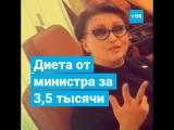 Саратовского министра труда уволили за предложение прожить на 3,5 тысячи