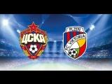 ЦСКА (Россия) 3 - 2 Виктория Пльзень (Чехия) \ Лига чемпионов 2013-2014\ Стадион Петровский (02.10.2013 )