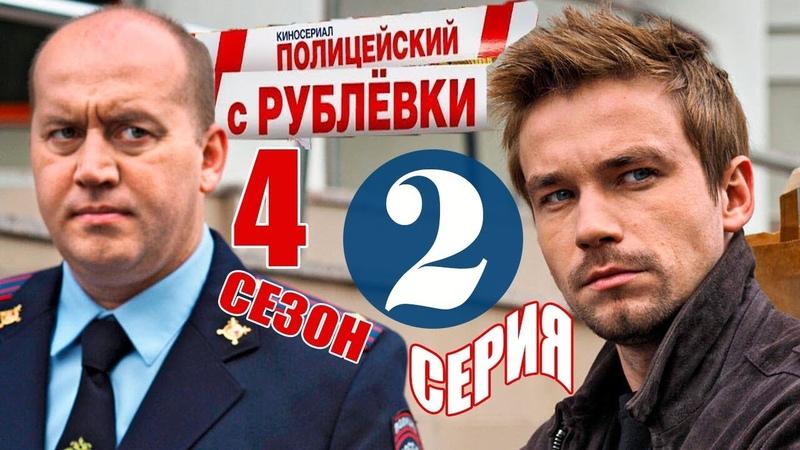 Полицейский с Рублевки 4 сезон 2 серия Сериал 2018