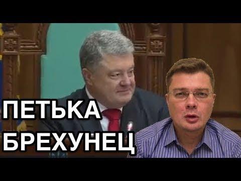 Александр Семченко Порошенко проговорился, что узурпировал судебную власть на Украине