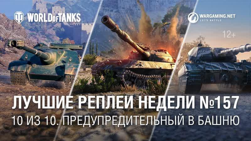 World of Tanks Официальный видеоканал ЛРН №157 10 из 10 Предупредительный в башню