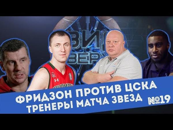 VTBUnitedLeague ВидСверху 19 Фридзон против ЦСКА тренеры Матча Звёзд и МВП января