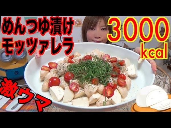 【MUKBANG】 TWITTER TOPIC!! Pickled Mozzarella In Noodle Soup Is So Easy Tasty!! 3000kcal[Use CC]