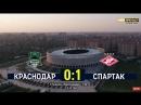 Краснодар - Спартак. 0:1. Обзор матча