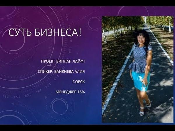 КОМАНДА БИПЛАН Байкиева Алия Суть бизнеса