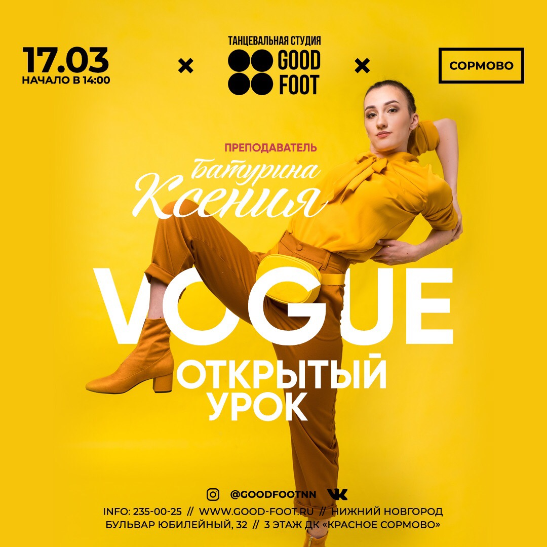 Афиша Бесплатный открытый урок по Vogue / СДК