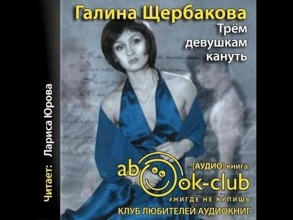 Щербакова Г Юрай 01 Трем девушкам кануть Юрова Л аудиокнига детектив 2019 1 3