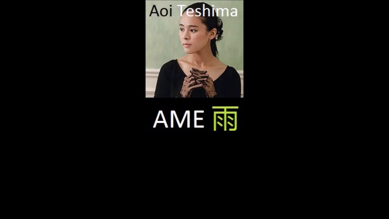 JAPAN Top Singer Forever 手嶌葵 Rain Aoi Teshima 雨 Ame Lyric