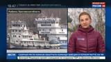 Новости на Россия 24 Авария на рыбинском шлюзе остановила круизные суда