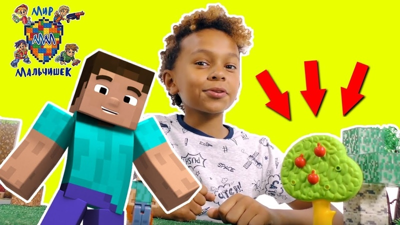 Мир мальчишек • ДАНИ и СТИВ съели волшебные яблоки в мире МАЙНКРАФТ!
