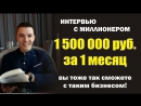 Интервью. 1,5 млн рублей за месяц на простом бизнесе.