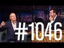 Вечерний Ургант - Эдвард Радзинский, Александр Незлобин. 1046 выпуск от 26.11.2018