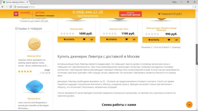 Купить Левитру в Москве в интернет-аптеке Виагриа.рф