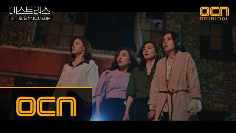 Mistress ′살인′ 들통 위기에서 극적으로 벗어난 네 여자들! (ft.의문의 여성) 180505 EP.3
