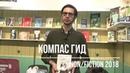 ТОП издательства КОМПАСГИД на Non/fiction 2018