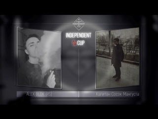 INDEPENDENT| Медиа Отбор - Alex Blok vs. Капитан Сосок Мангуста..