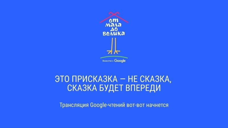 Google-чтения «От мала до велика» c участием Екатеринбурга