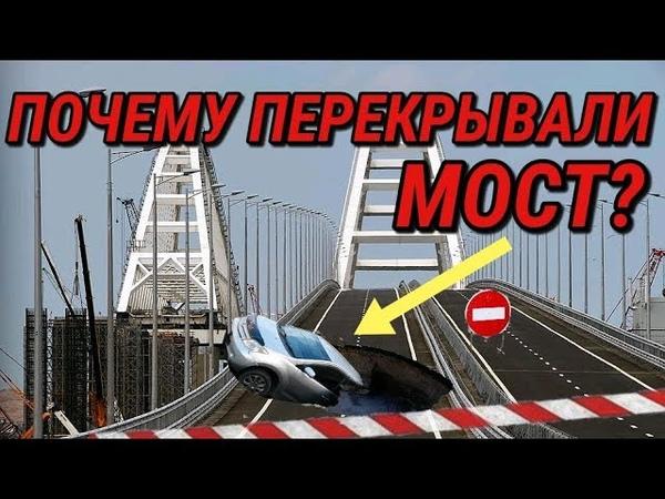 Крымский(июль 2018)мост! Почему закрывали движение на мосту Качество асфальта на мосту! Коммент!