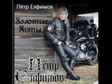 11 июл. 2018 г.Пётр Елфимов (Pitbul) - Без тебя (Ария cover)