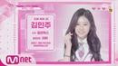 Видео-профайл Ким Минджу PRODUCE 48 180810 EP.9