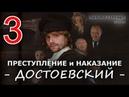 Преступление и наказание (3 серия из 8) Достоевский Ф.М. 2007г. - канал МИРоВОЗЗРЕНИЕ