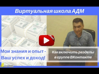 Включение разделов в группах ВКонтакте
