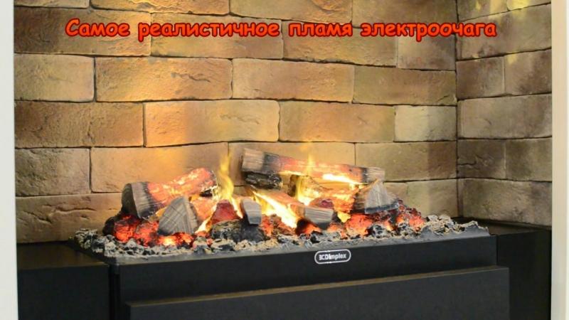 Завораживающие пламя электроочагов серии Opti-Myst от Dimplex