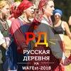 Русская деревня на WAFEst 2019
