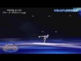 Alina Zagitova - The Phantom of the Opera - Osaka - THE ICE 2018