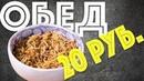 Обед за 20 рублей Гречка с лапшой Сванская соль