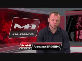 Александр шлеменко приглашает на телеканал m-1 global.tv