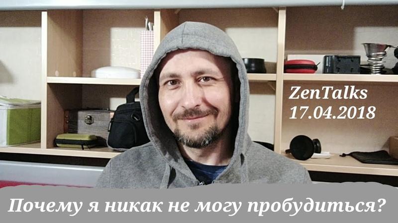 Андрей Дзен Тирса: Почему я никак не могу пробудиться? Зентокс 17.04.2018