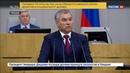 Новости на Россия 24 • Спикер Госдумы подвел итоги весенней сессии