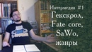 Интермедия-1. Гекскрол, Fate core, Savage Worlds, НРИ и жанры
