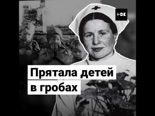 Ирена Сендлерова  женщина, которая спасла из гетто 2500 детей