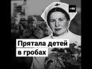 Ирена Сендлерова — женщина, которая спасла из гетто 2500 детей