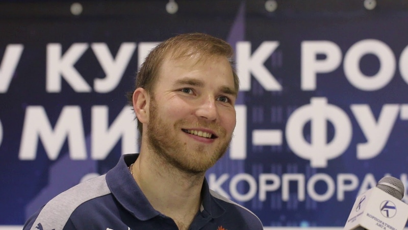 Интервью игрока команды ИНТЕР РАО ЕЭС